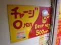 [西船橋]cafe agito@西船橋はチャージ無料
