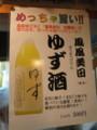 [船橋][鳳凰美田]串揚げ 菊井@船橋で飲んだ「ゆず酒」