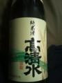 [日本酒]純米酒 高清水