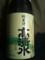 純米酒 高清水