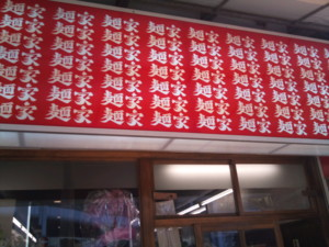 麺家 弘@船橋の看板