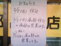 [ラーメン二郎][品川]2011年2月の臨時休業@ラーメン二郎品川店