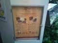 [半蔵門][つけ麺]IBUKI@半蔵門の看板