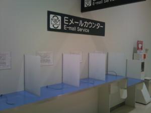 伊丹空港のEメールカウンター