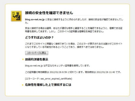 so-net blogのSSL証明書がExpire