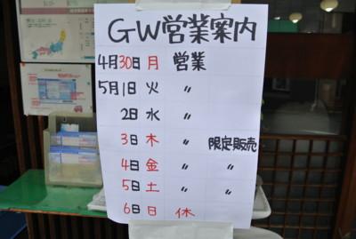 松下製麺所@高松の2012年のゴールデンウィーク営業予定