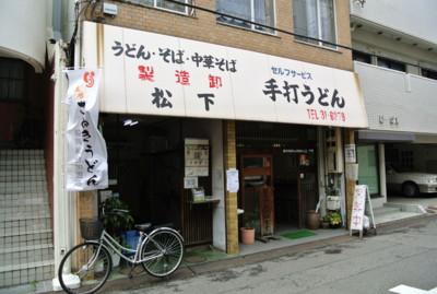 松下製麺所@高松の外観