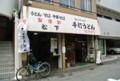 [讃岐][うどん][ゴールデンウィーク]松下製麺所@高松の外観
