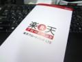 [楽天][日本通信]楽天ブロードバンドLTEのSIM