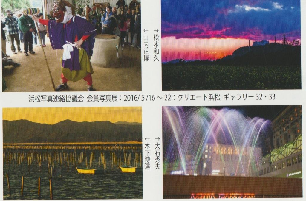 f:id:y_hamada:20160516170256j:plain