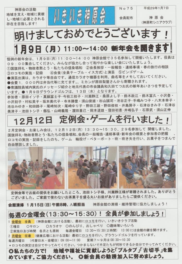 f:id:y_hamada:20170107113206j:plain