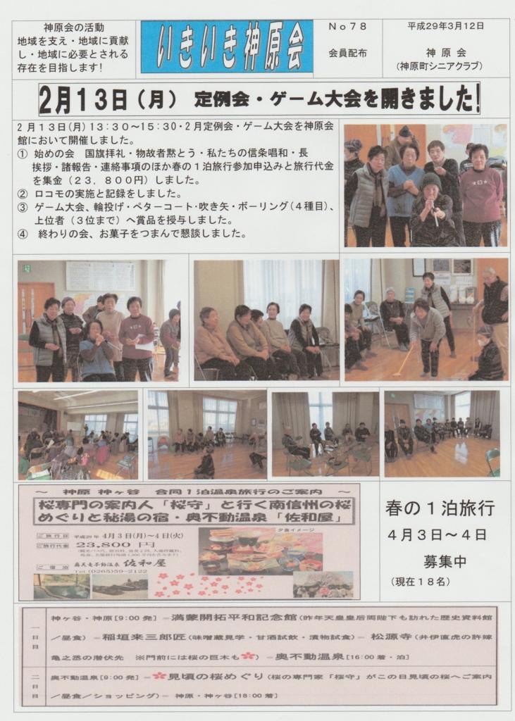 f:id:y_hamada:20170311222641j:plain