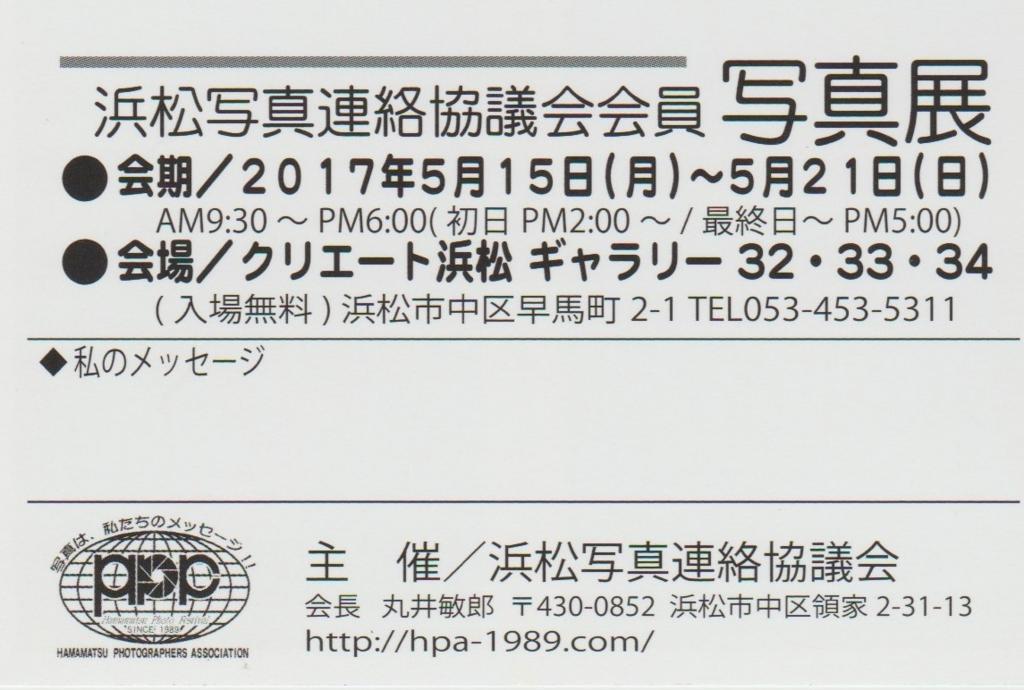 f:id:y_hamada:20170515205506j:plain