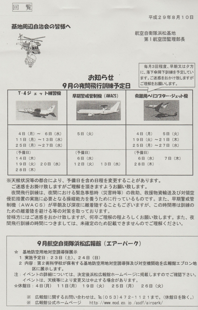 f:id:y_hamada:20170908085451j:plain