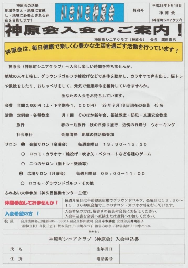 f:id:y_hamada:20170919211614j:plain