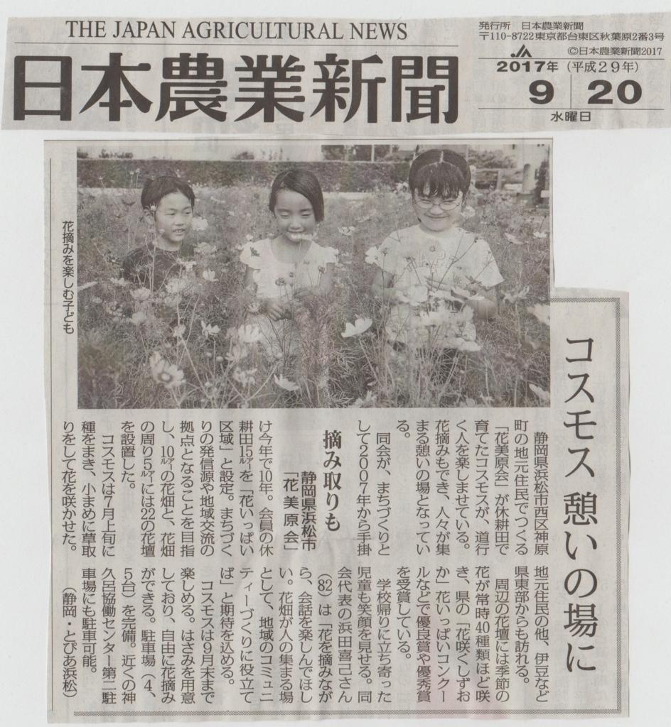 f:id:y_hamada:20170930082826j:plain