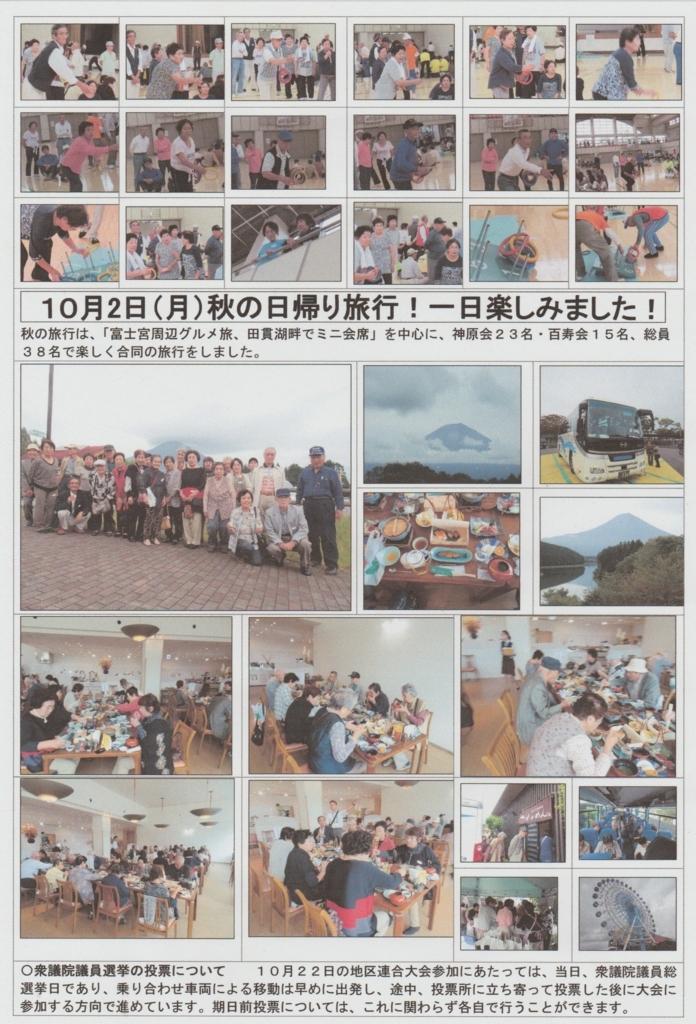 f:id:y_hamada:20171013085602j:plain
