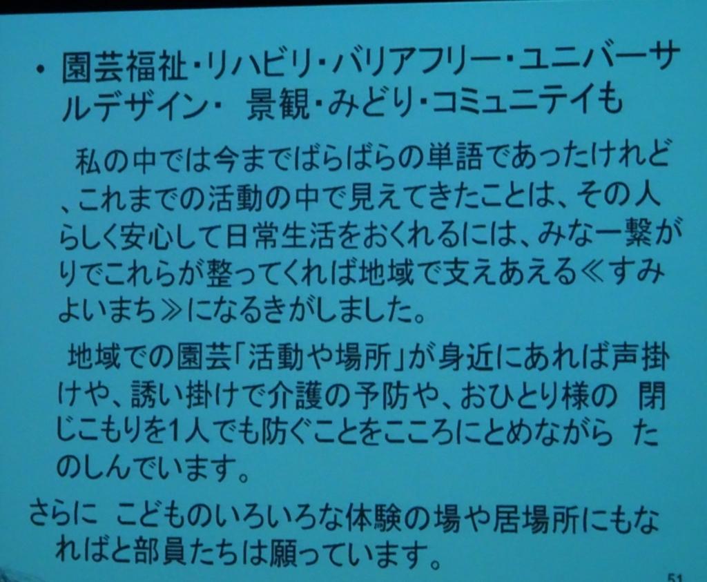 f:id:y_hamada:20171025144410j:plain