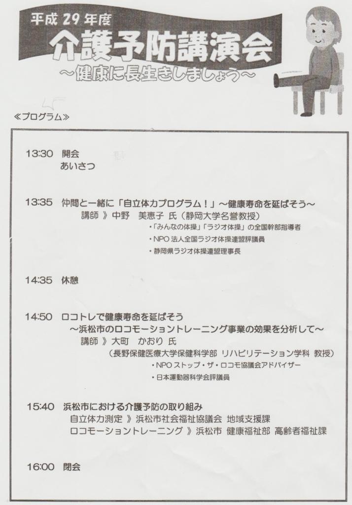 f:id:y_hamada:20171209131213j:plain