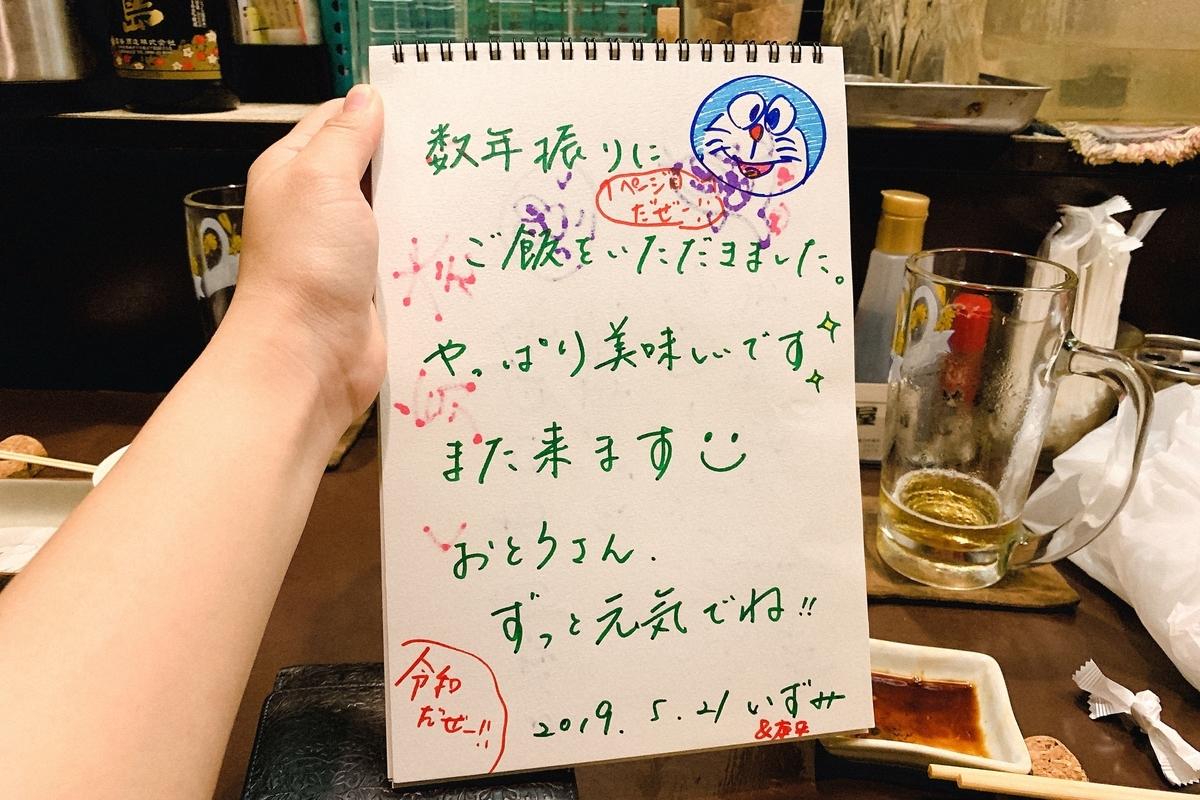 f:id:y_kaneko1992:20190629133107j:plain