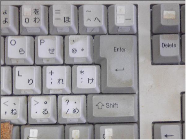 キーボードの右上、[Enter]を押した指の跡がくっきり