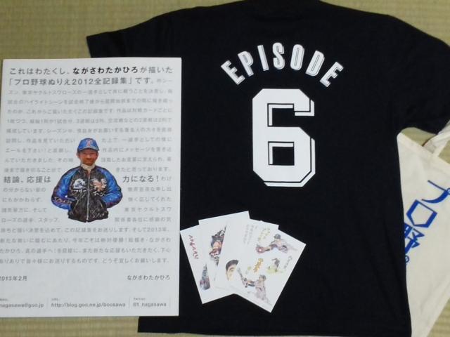 プロ野球画報 エピソード6/ながさわたかひろ最後の聖戦