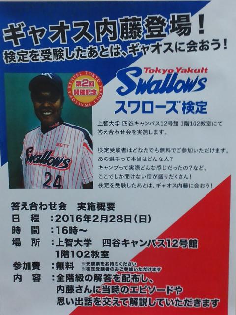 ギャオス内藤答え合わせ会ポスター
