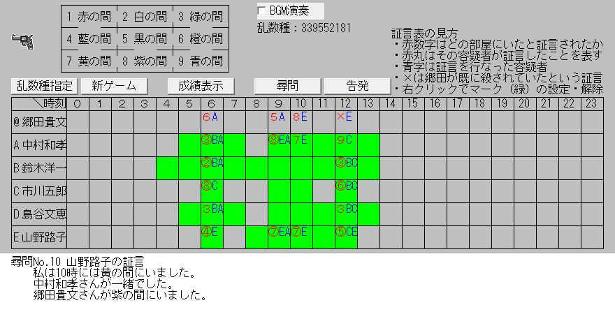 プレイ例2-証言10_2
