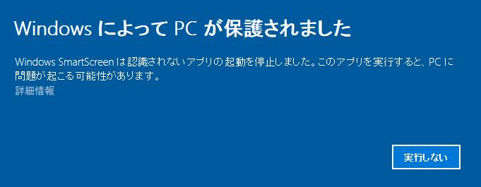 WindowsによってPCが保護されました