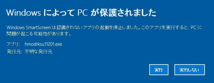WindowsによってPCが保護されました 詳細情報