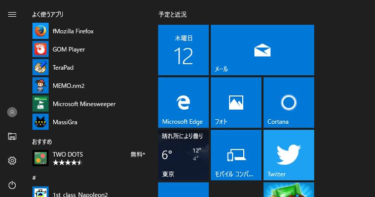 [Windows]を押してスタートキーを開いたところ