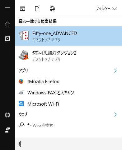 検索ボックスに「f」と入力すると名前にfが含まれる項目が表示される