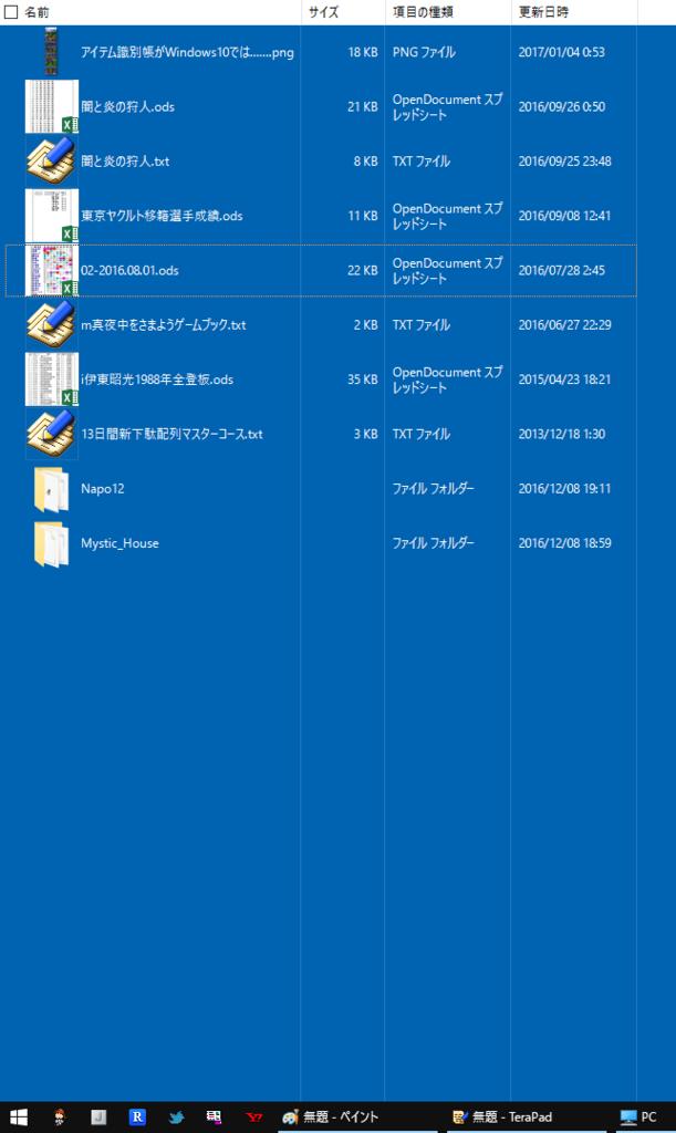 Windows 10でデスクトップのアイコンを詳細表示にする 紙とエンピツ
