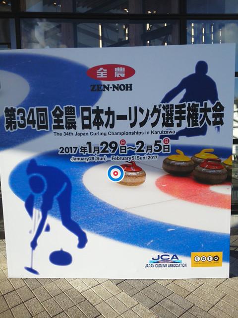 第34回 全農 日本カーリング選手権大会