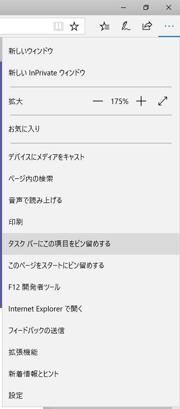 『Microsoft Edge』の右上の設定ボタンから「タスク バーにこの項目をピン留めする」を選択する