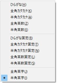 ATOKの全入力文字メニュー:[I]で半角英語モードを選択する。