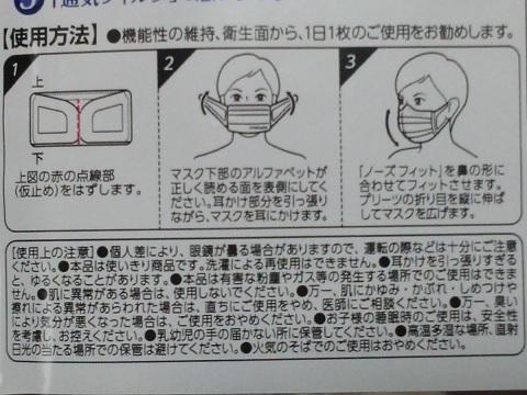 超快適マスクの説明書き