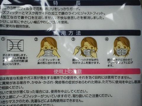 息苦しくない使いきりマスクの説明書き