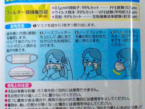 快適ガードさわやかマスクの説明書き