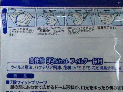 FCファミリーマスクの説明書き:装着方法
