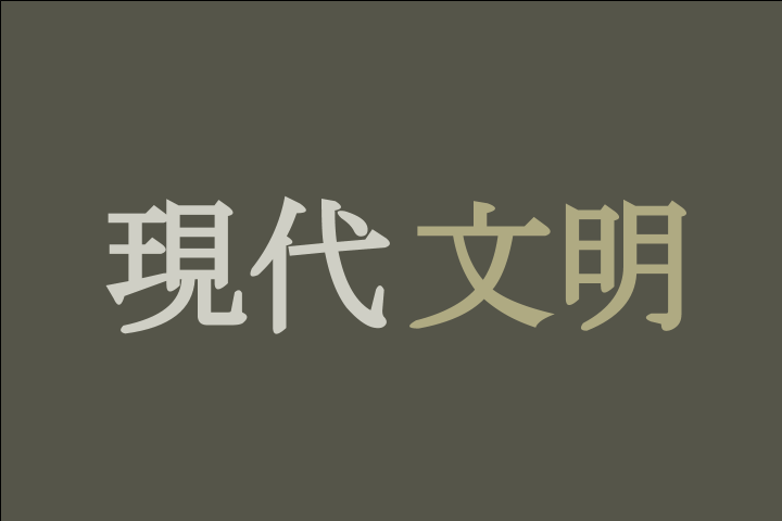 gendai_bunmei