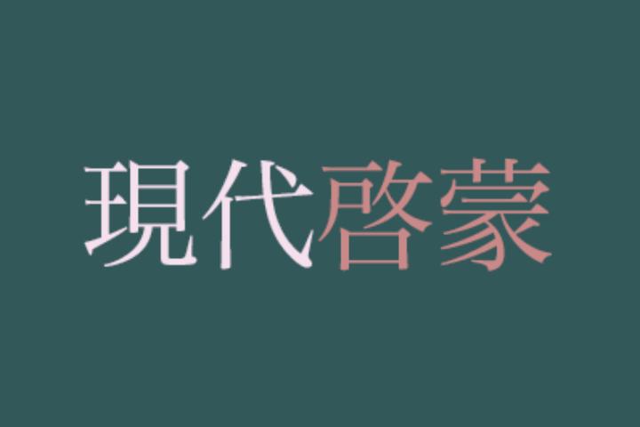 gendai_keimo