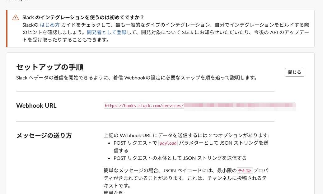 Incoming WebhookをSlackに追加