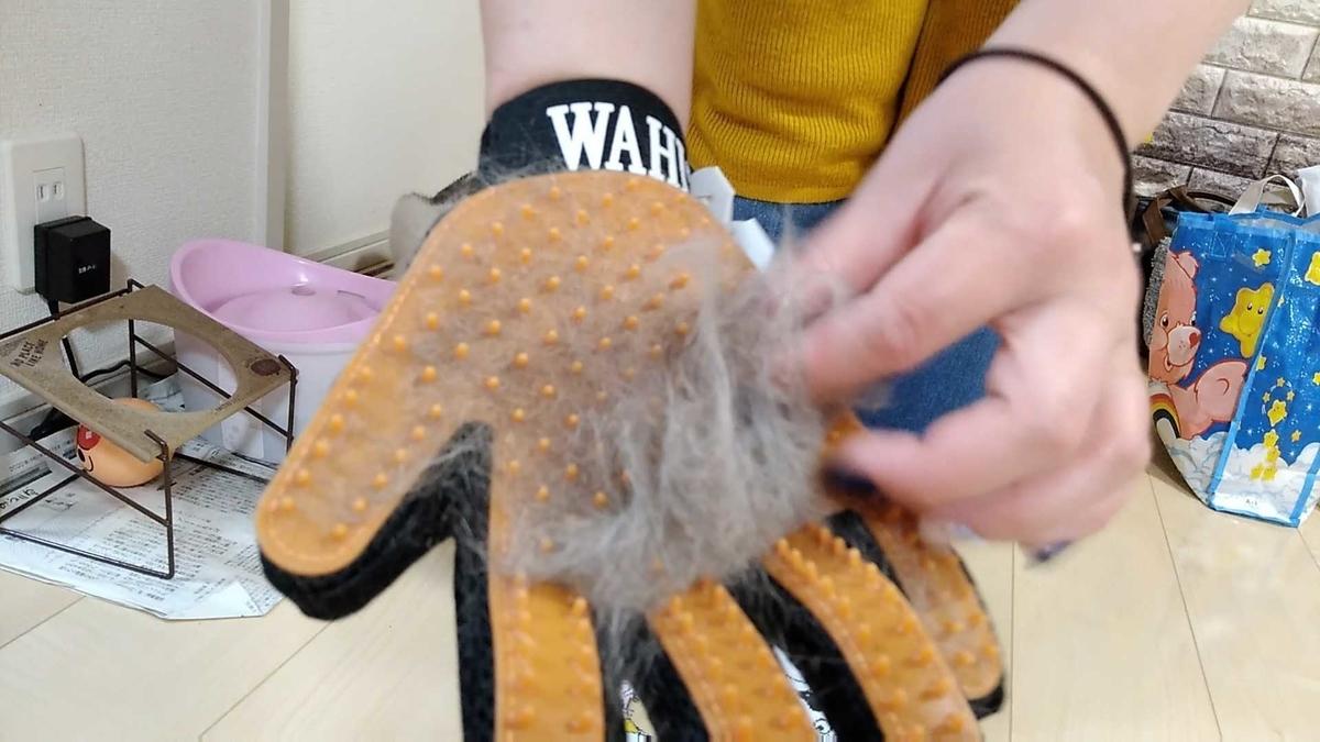 'グルーミンググローブから取った毛を取り除く'