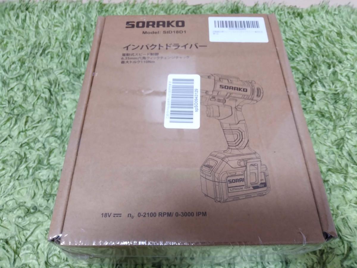 SORAKOインパクトドライバーの箱 - 表