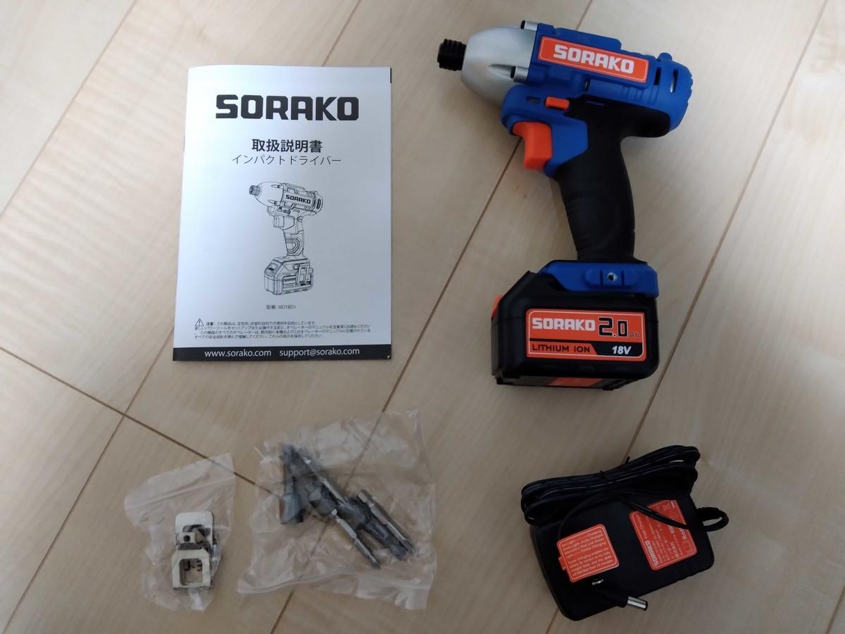 SORAKOインパクトドライバーと付属品