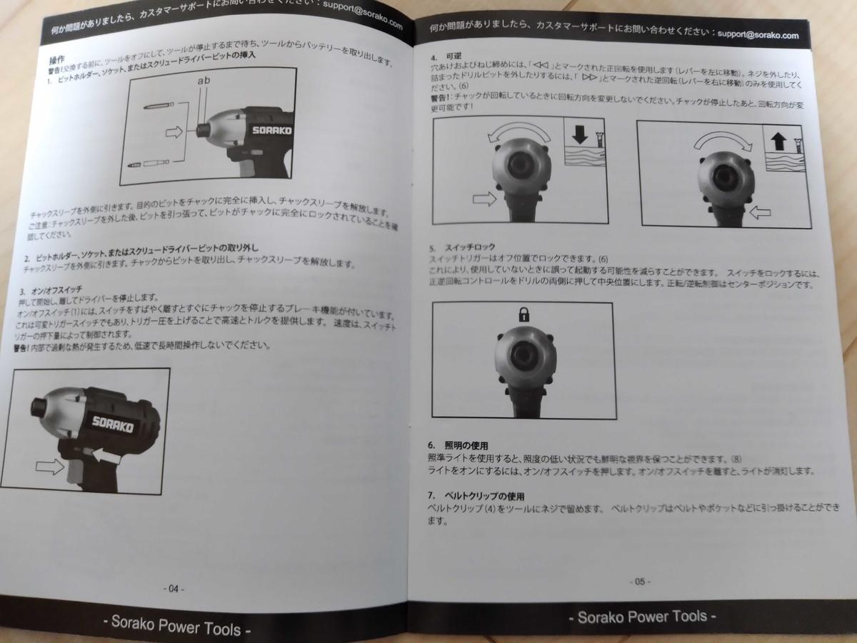 SORAKOインパクトドライバーの説明書