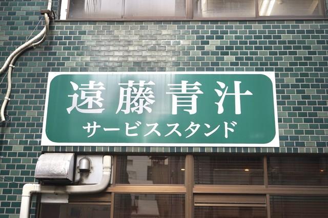 遠藤青汁サービススタンドのカンバン