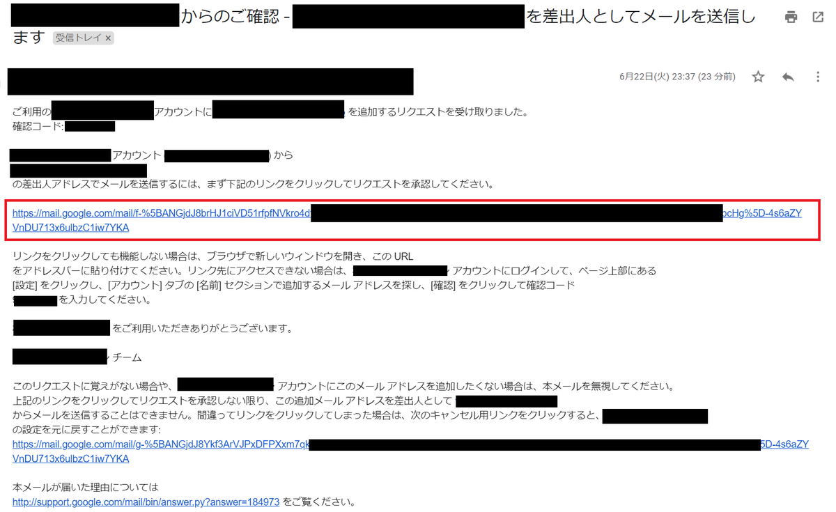 メールアドレス追加後に送られてくるメール本文からリクエスト承認リンクを押下する