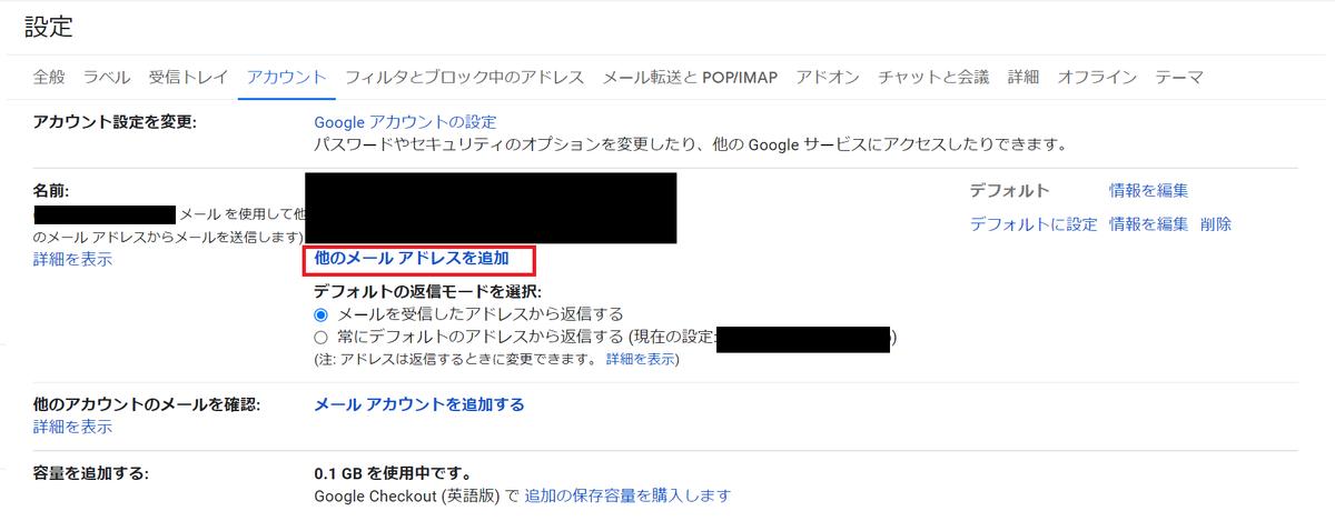 gmailの設定画面で「他のメールアドレスを追加する」を押下する
